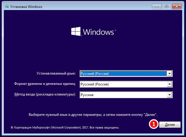 Ошибка 0xc0000225 в Windows 10 и как ее исправить3