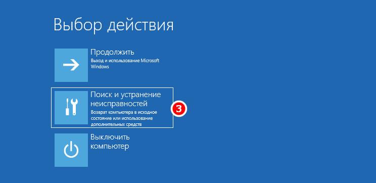 Ошибка 0xc0000225 в Windows 10 и как ее исправить5
