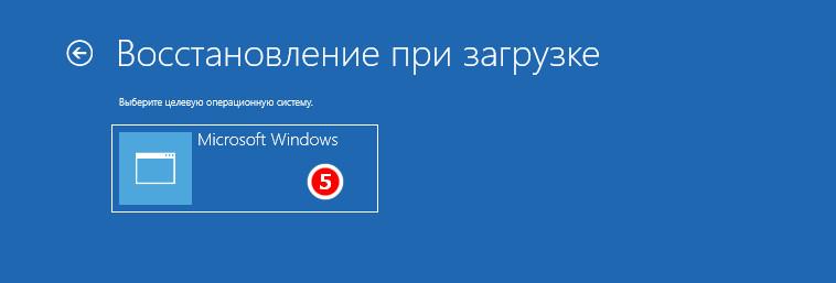 Ошибка 0xc0000225 в Windows 10 и как ее исправить6