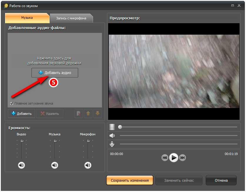 Три программы для наложения музыки на видео