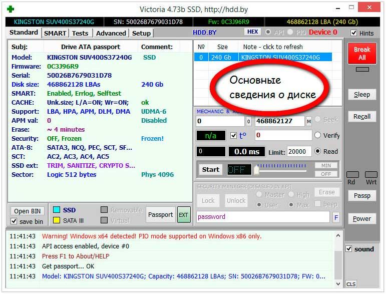 Как проверить жёсткий диск программой Victoria1