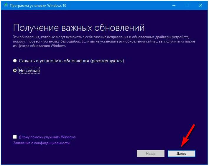 Как переустановить Windows 10 без потери данных