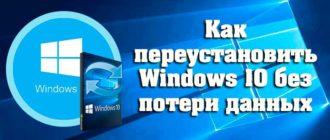 Как переустановить Windows 10 без потери данных10
