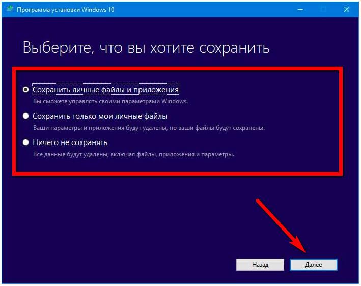 Как переустановить Windows 10 без потери данных2
