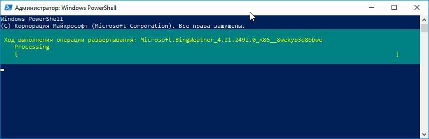Как в Windows 10 удалить встроенные приложения