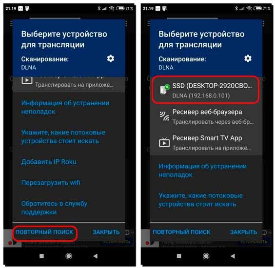 Как передавать YouTube-ролики с Android-устройства на компьютер