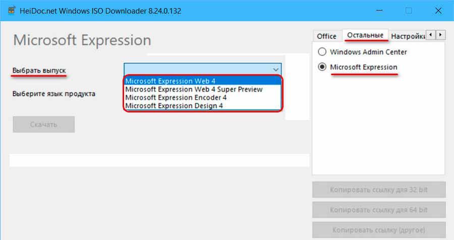 Как скачать установочные ISO-образы Windows