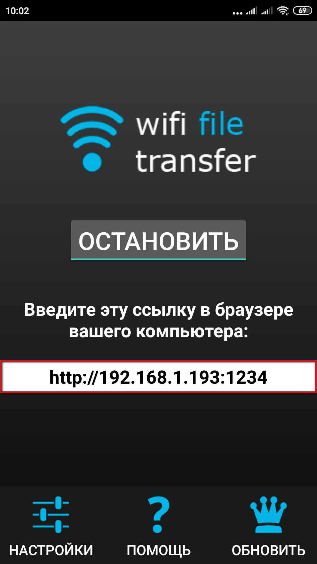 Как подключить телефон на Android к компьютеру по Wi-Fi