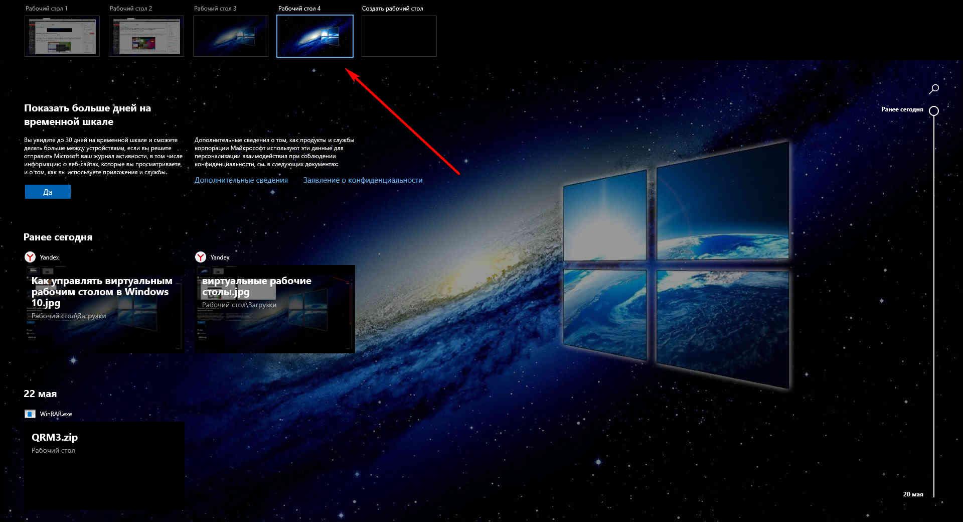 Виртуальный рабочий стол windows 10