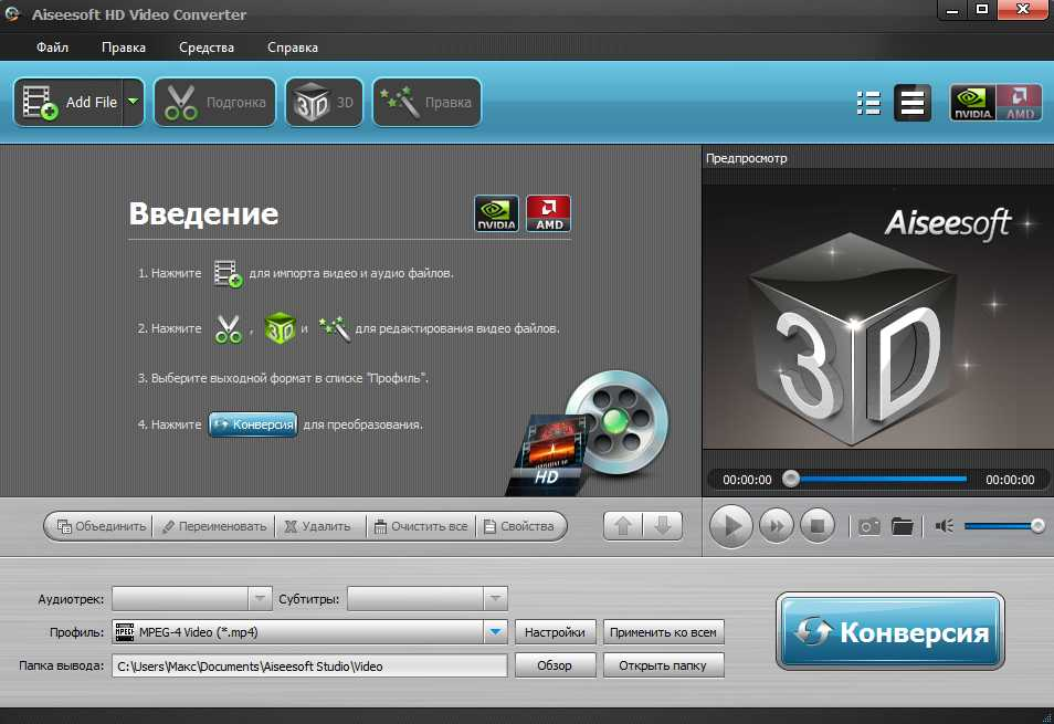 Aiseesoft HD Video Converter 6.3.661