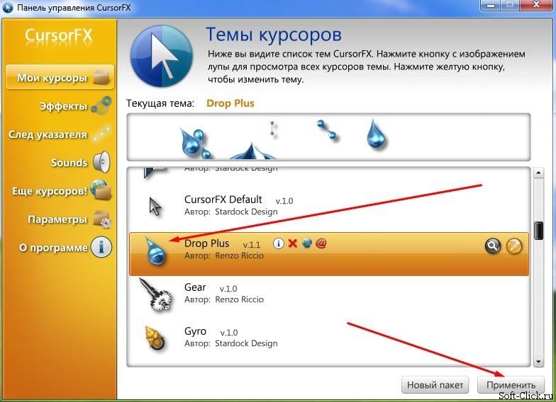 Как сделать 2 курсора windows 7 - Шкаф и точка