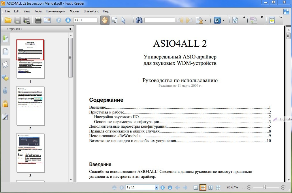 Pdf программу на русском языке для windows xp