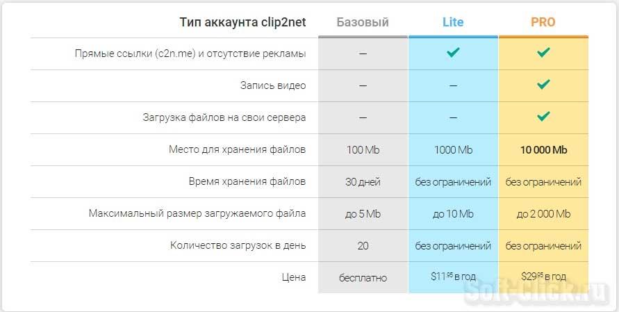 clip2net-6