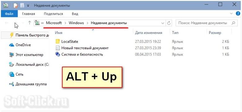 Как в Windows 10 добавить папку «Недавние документы» на панель переходов Проводника