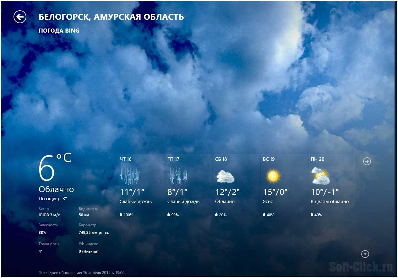 Прекрасная-погода1