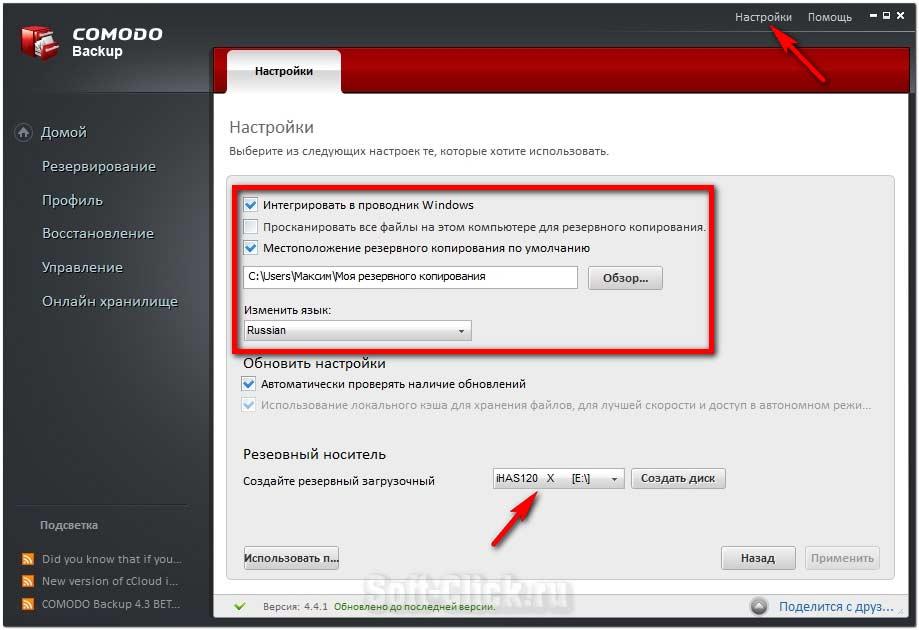 Comodo Backup 10