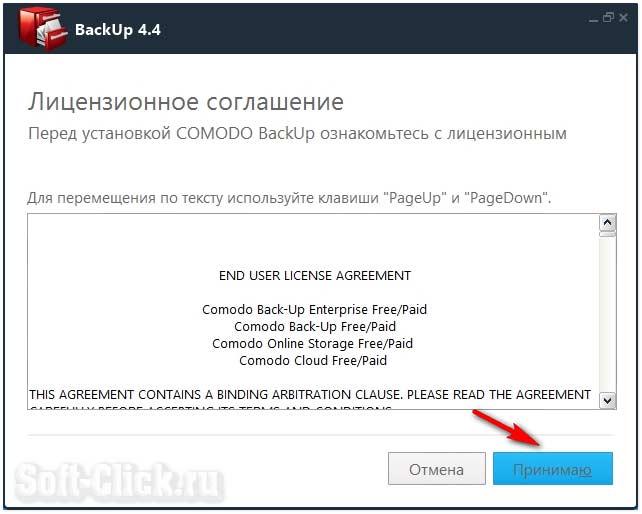 Comodo-Backup1