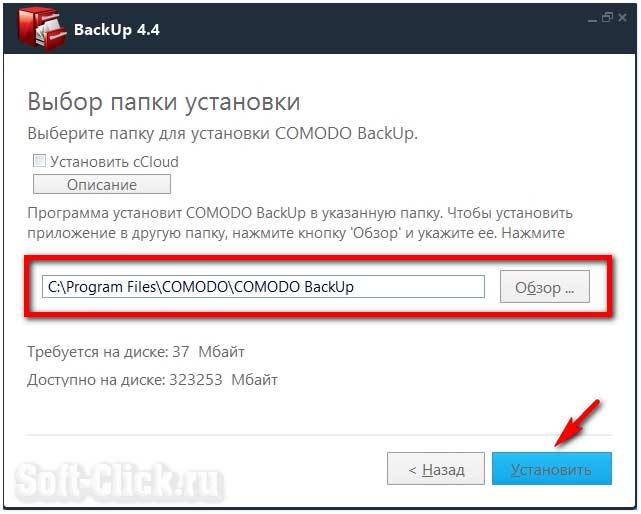 Comodo-Backup3