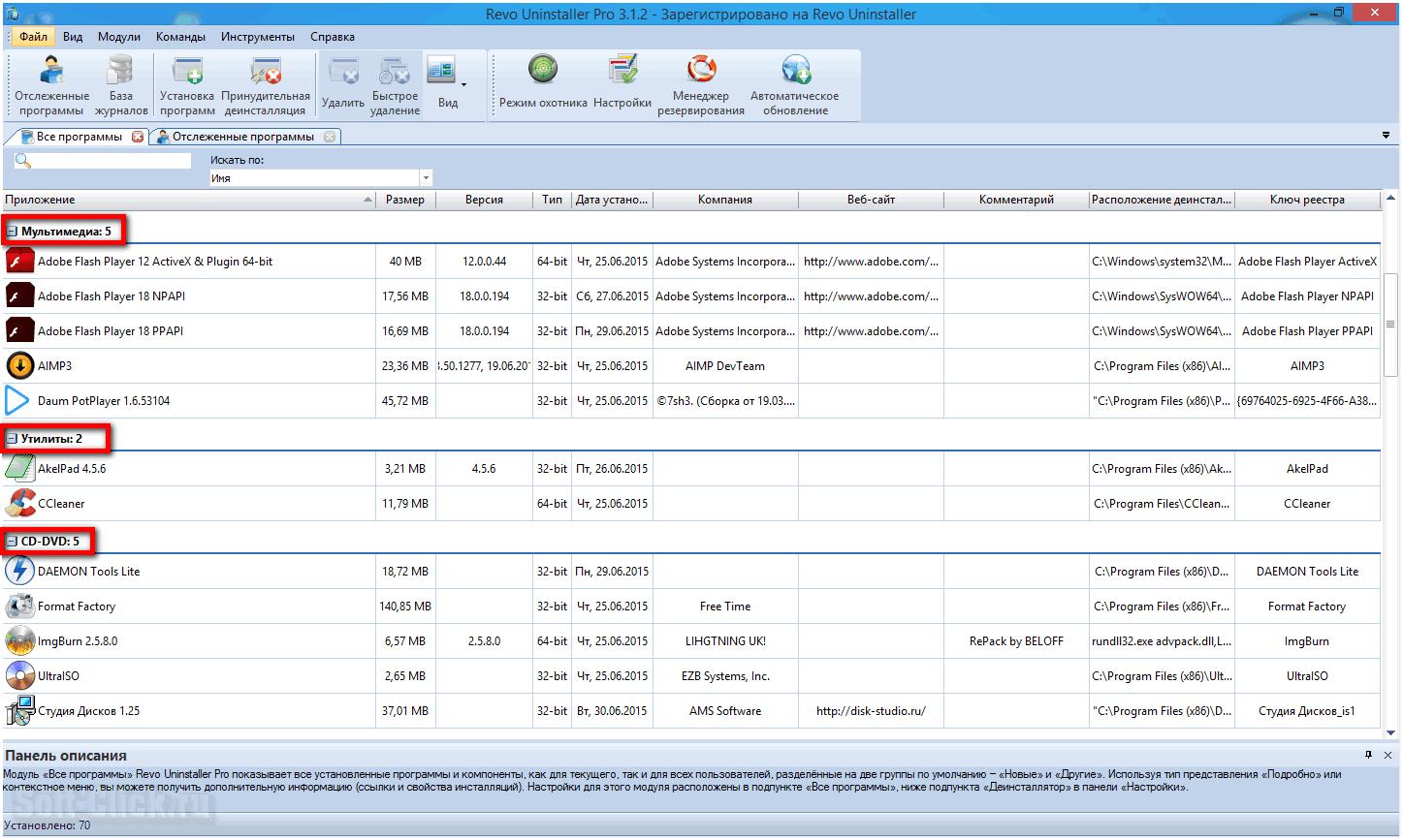 Revo-Uninstaller-Pro-7