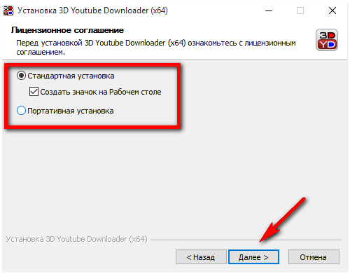3D Youtube Downloader1