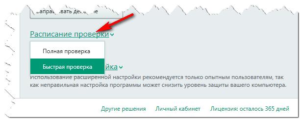 Kaspersky Free16