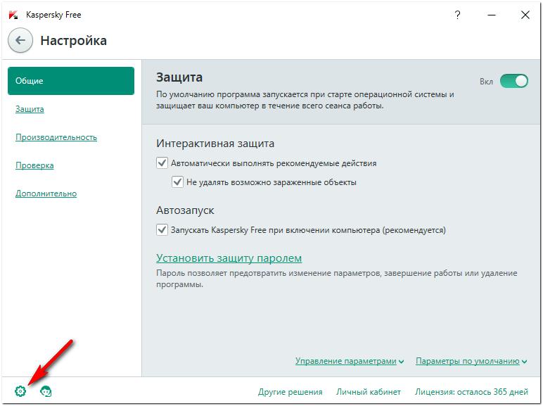 Kaspersky Free7
