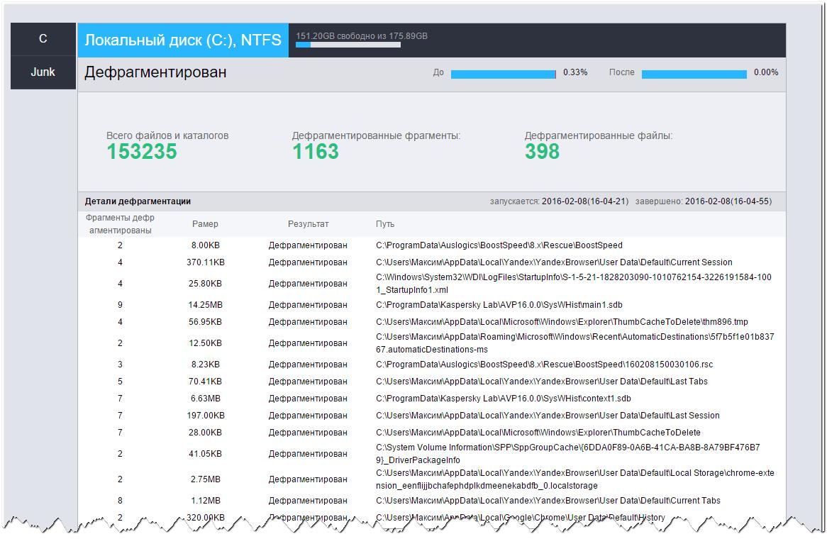 smart-defrag-setup11