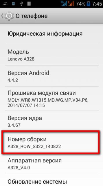 Оптимизация Android-устройств без использования посторонних программ