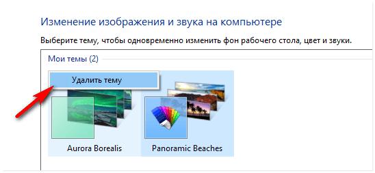 Официальные темы оформления Windows 10. Где скачать.