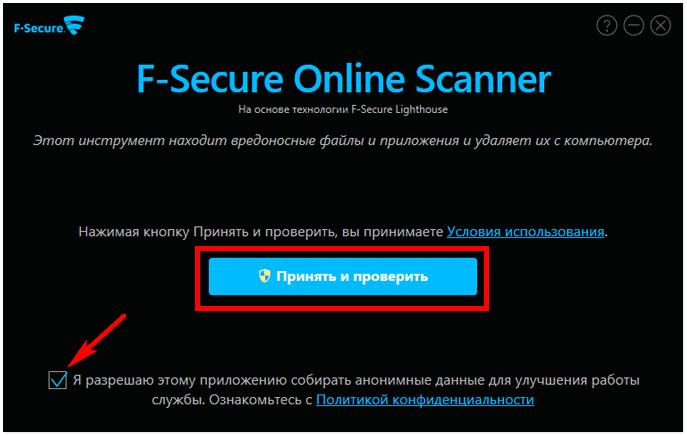 Проверка компьютера на наличие вредоносного ПО облачным антивирусным сканером [F-Secure Online Scanner]
