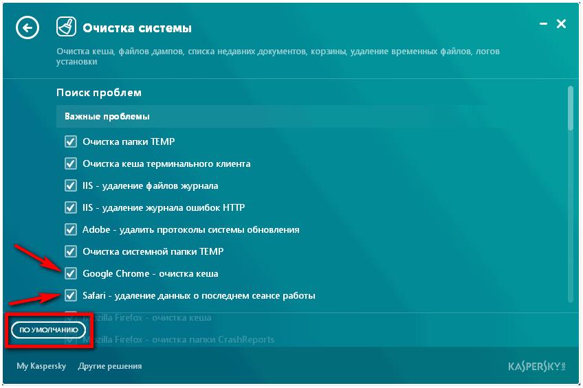 Восстановление параметров системы, оптимизация и очистка Windows [Kaspersky Cleaner]