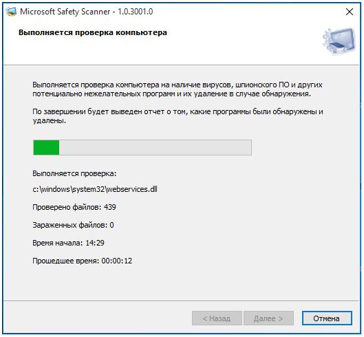 Антивирусный сканер по требованию [Microsoft Safety Scanner]