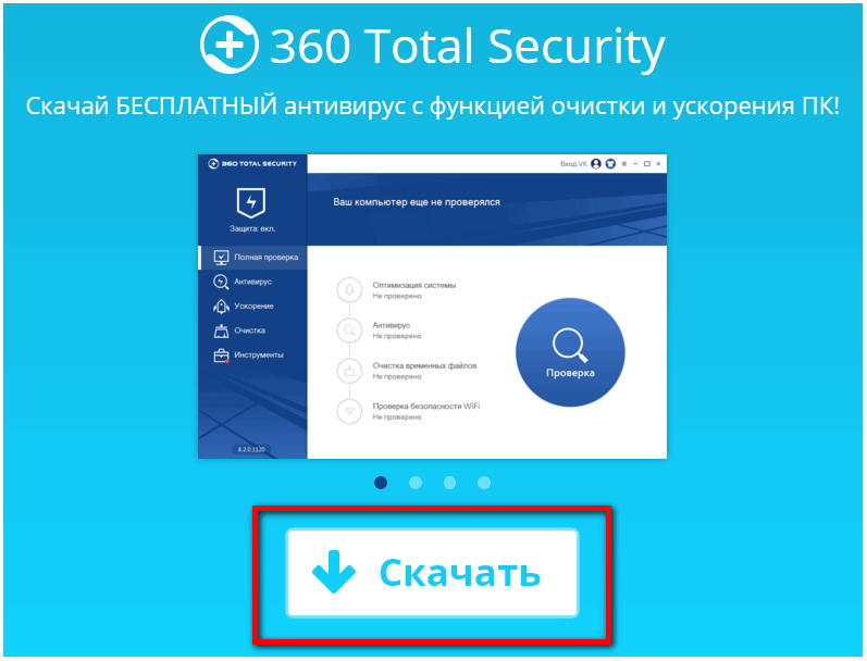 Бесплатный антивирус [360 Total Security]