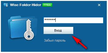 Быстрый способ установки пароля на папку или файл  [Wise Folder Hider]