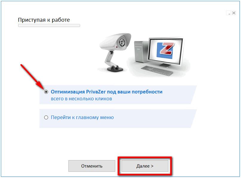 Как почистить компьютер от системного мусора [PrivaZer]
