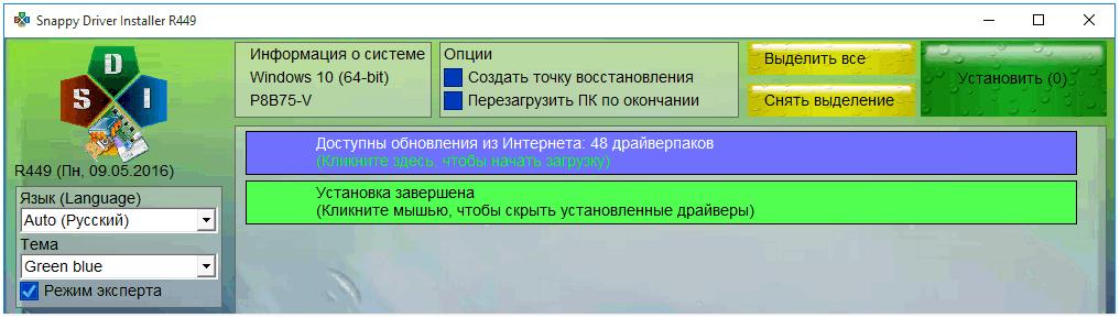 Как быстро обновить драйвера на компьютере [Snappy Driver Installer]