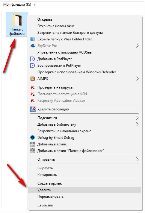 Как восстановить удалённые файлы и папки [R.Saver]