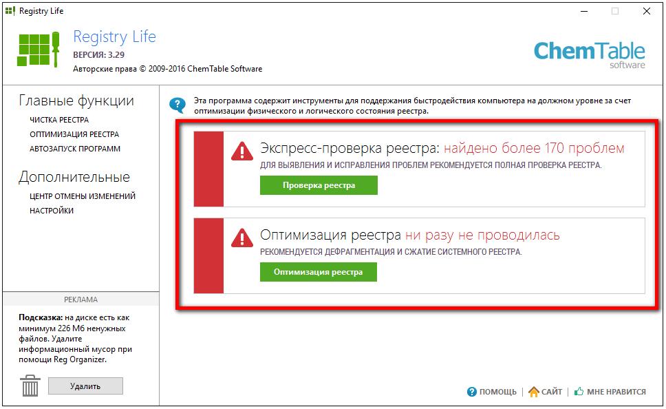 Быстрый способ очистить реестр [Registry Life]