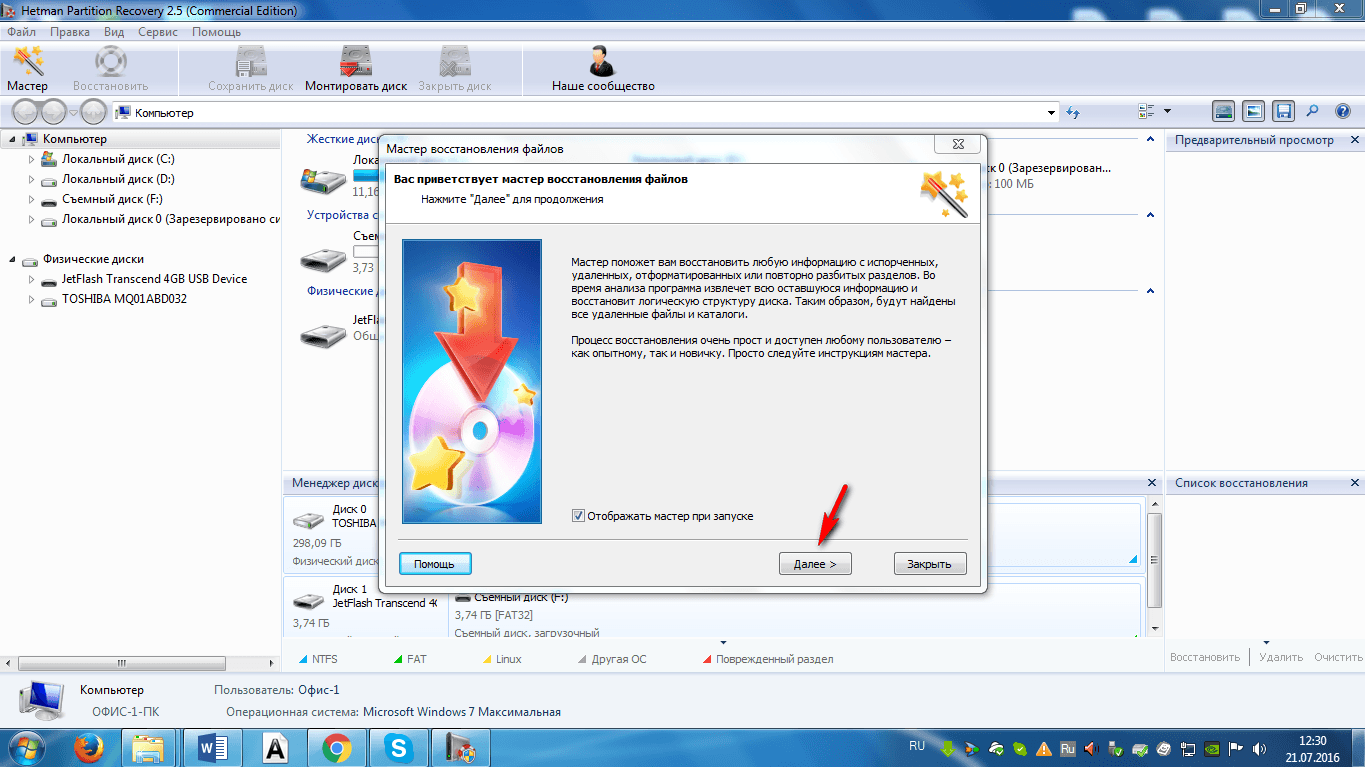 Сравнение программ восстановления данных [Hetman Partition Recovery] и [Handy Recovery]