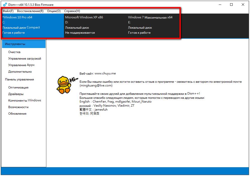 Комплексный инструмент для оптимизации и очистки Windows 10 [Dism++]
