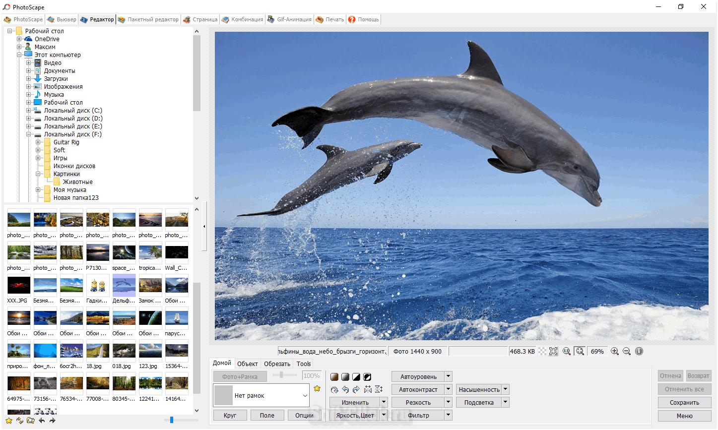 Пять бесплатных графических редакторов фотографий