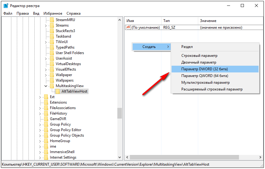 Как изменить прозрачность панели Alt + Tab в Windows 10
