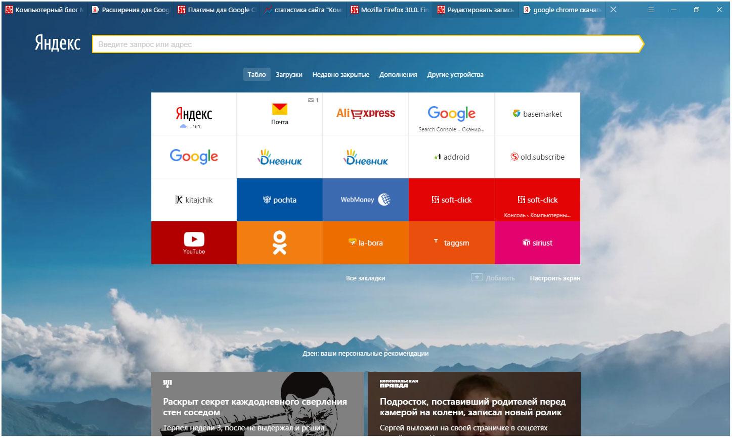 Обзор основных браузеров для Интернета (подборка от Soft-click.ru)