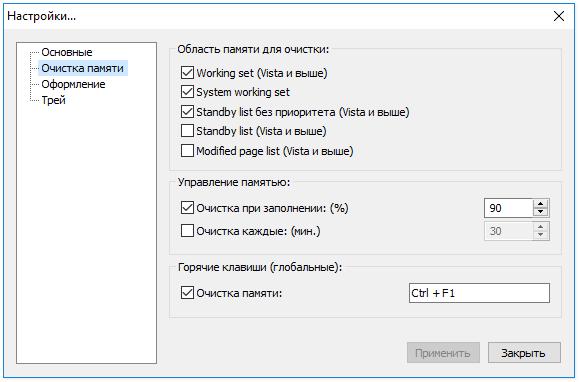 Утилита для наблюдения за использованием оперативной памяти и файла подкачки [Mem Reduct]