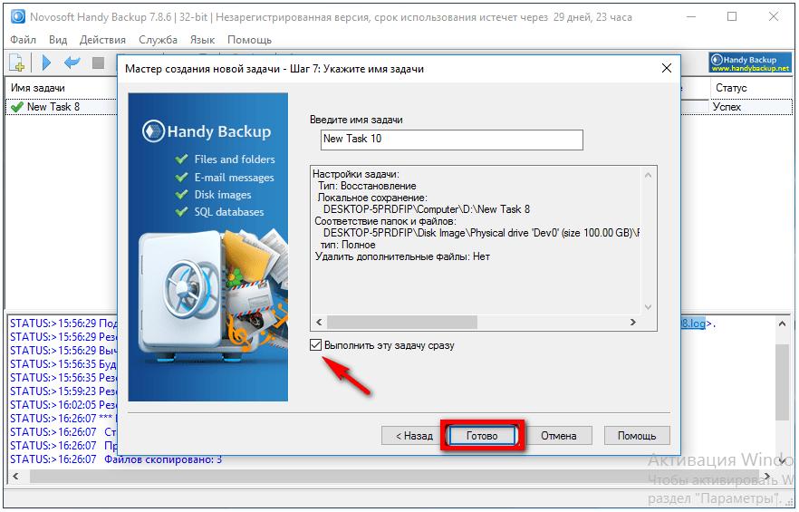 Создание резервных копий в программе Handy Backup Professional