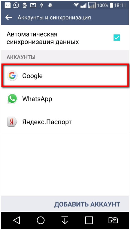 Не работает Play Market на смартфоне