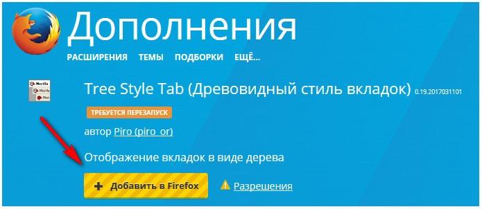 Древовидные вкладки в браузере Mozilla Firefox