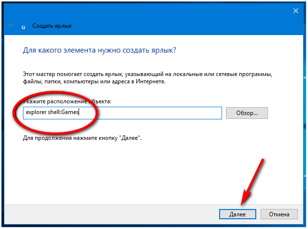 """Как в Windows 10 создать ярлык для быстрого доступа к скрытой папке """"Игры"""""""