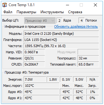 Как вывести температуру процессора на панель задач [Core Temp]