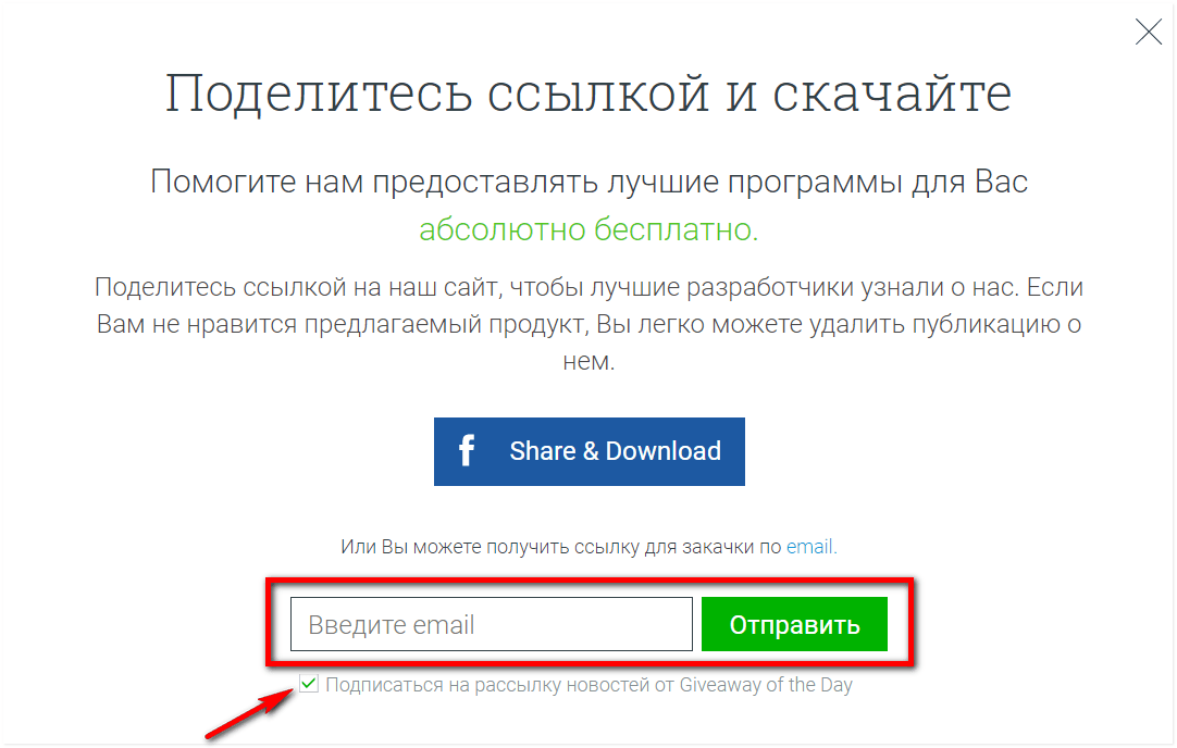 Установка лицензионных программ бесплатно [Giveaway of the Day]
